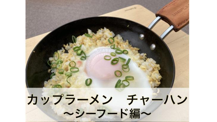 【山めし】カップラーメン炒飯〜シーフード編〜