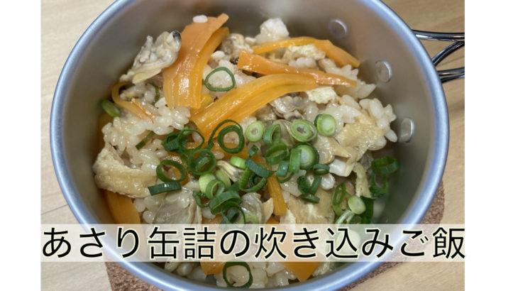 【メスティンレシピ】あさりの缶詰 炊き込みごはん